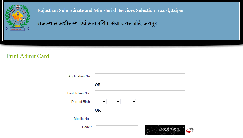 Rajasthan Patwari Admit Card 2016