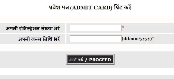 UPTET Admit Card 2016