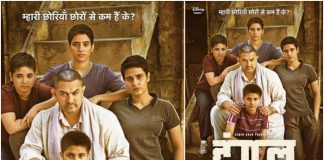 Dangal Movie